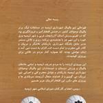 پیام تبریک شورای اسلامی شهر ارومیه به مناسبت قهرمانی تیم والیبال شهرداری ارومیه در مسابقات لیگ برتر والیبال نوجوانان کشور