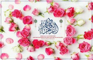 میلاد با سعادت حضرت زهرا(س) و روز مادر مبارک باد