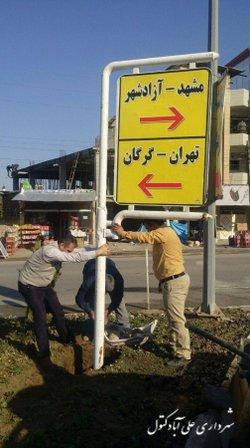 نصب علایم ترافیکی و راهنمایی در سطح شهر به