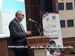 کارگاه آموزشی مدیریت جامع سوانح و بلایا استان بوشهر برگزار گردید