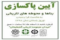 نتیجه انتخاب یک بانوی متخصص به سمت مدیریت محیط زیست استان کرمان