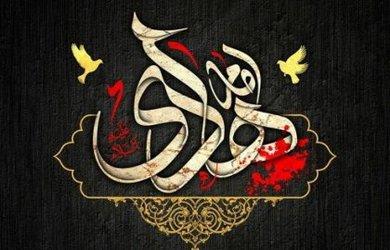 سالروز شهادت امام علی النقی (ع) تسلیت باد