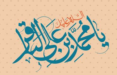 میلاد با سعادت حضرت امام محمدباقر(ع) مبارک باد
