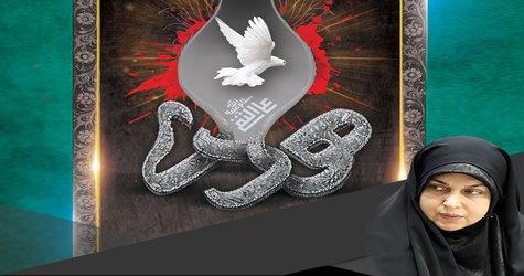 به مناسبت سالروز شهادت امام علی النقی الهادی(ع) و تشییع پیکر پاک دو شهید گرانقدر دفاع مقدس