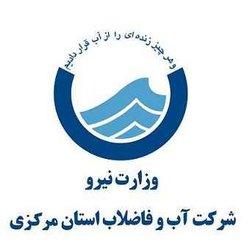 غرفه شرکت آب وفاضلاب استان مرکزی رتبه سطح یک نمایشگاه معرفی دستاوردهای  استان را کسب کرد