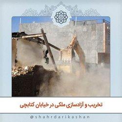تخریب و آزادسازی ملکی در خیابان کتابچی با دو میلیارد و ۷۰۰  میلیون  ریال اعتبار