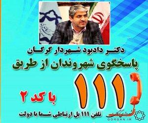 ارتباط مستقیم مردم با شهردار گرگان در بستر سامد