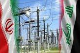 صادرات ۱۵۰۰ مگاواتی برق ایران به عراق/ ارزش ۶.۲ میلیارد دلاری تبادل برق دو کشور/ شرکتهای ایرانی بازیگران اصلی بازسازی برق عراق