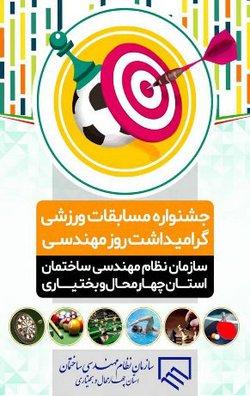 برنامه مسابقات جشنواره ورزشی سازمان نظام مهندسی ساختمان استان