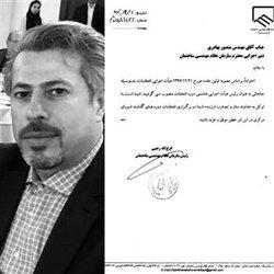 منصور بهادری رئیس هیات اجرایی انتخابات سازمان نظام مهندسی ساختمان کشور