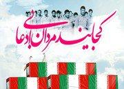 شهردار ، رئیس و اعضای شورای اسلامی شاهین شهر به مناسبت روز بزرگداشت شهدا پیام مشترکی صادر نمودند