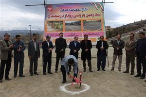 عملیات احداث سه زمین ورزشی روباز در سنندج آغاز شد