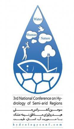 شرکت آب منطقه ای کرمانشاه حامی سومین کنفرانس ملی هیدرولوژی مناطق نیمه خشک شد