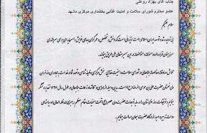 تقدیر بخشدار مرکزی مشهد از مدیر امور آبفار این شهرستان