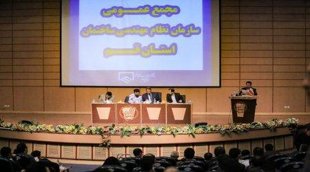 مجمع عمومی سازمان نظام مهندسی ساختمان قم برگزار شد