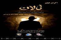 اکران فیلم تالان در اداره کل حفاظت محیط زیست استان همدان