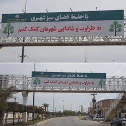 نصب پیام های آموزش شهروندی در بیلبوردهای سطح شهر توسط شهرداری خرمشهر