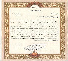 تقدیر نماینده مردم ارومیه  درمجلس شورای اسلامی از ...