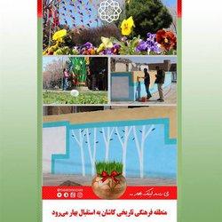 منطقه فرهنگی تاریخی کاشان به استقبال بهار میرود