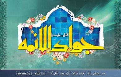 ولادت با سعادت حضرت امام جواد(ع) مبارک باد