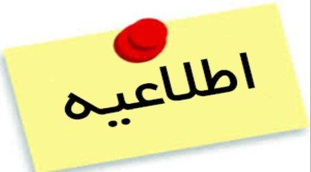 اطلاعیه دبیرخانه جشنواره رسانه و مدیریت شهری