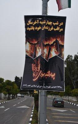 روابط عمومی شهرداری رامسر/نصب بنر های حاوی پیام های ایمنی در خصوص حوادث چهارشنبه سوری در سطح شهر