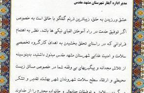 تقدیر سرپرست معاونت استانداری و فرمانداری مشهد از مدیر امور آبفار این شهرستان