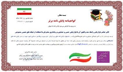 انتخاب پایان نامه همکار امور آبفای سلماس به عنوان پایان نامه برتر در جشنواره پایان نامه های برتر ایران