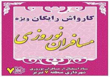 برپایی کارواش رایگان در محل ایستگاه نوروزی شهرداری منطقه ۷ تبریز