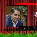 پیام تبریک نوروزی حسین بخشایشی رئیس مرکز مطالعات و پژوهشهای شورای اسلامی شهر ارومیه