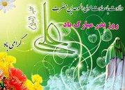 پیام شهردار، رئیس و اعضای شورای اسلامی شاهین شهر به مناسبت میلاد با سعادت حضرت امام علی (ع)