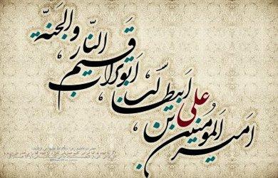میلاد با سعادت حضرت امیرالمومنین(ع) تبریک و تهنیت باد