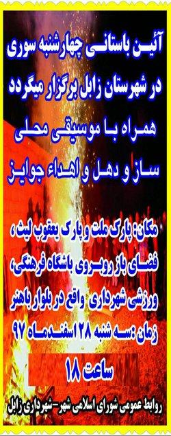 آئین باستانی چهارشنبه سوری در زابل برگزار می شود
