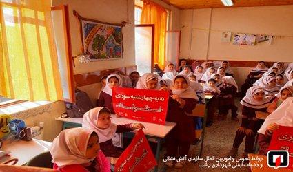 آموزش ایمنی و پیشگیری از چهارشنبه سوری خطرناک برای دانش آموزان دبستان و دبیرستان های حضرت زینب،  اردیبهشت، فاطیما و مهد طه /آتش نشانی رشت