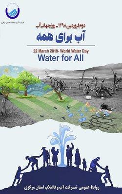 سرپرست شرکت آب وفاضلاب استان مرکزی با تاکید بر شعار روز جهانی آب در سال ۲۰۱۹: دسترسی به آب برای همه افراد  در هر جای کره زمین یک حق انسانی است