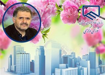 پیام مهندس رجبی رئیس محترم سازمان نظام مهندسی ساختمان به مناسبت فرا رسیدن سال نو
