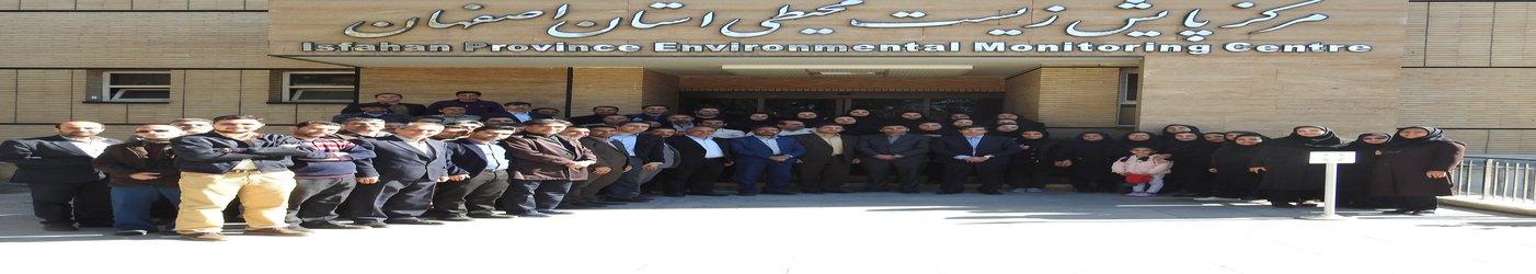 تبریک خانواده محیط زیست استان اصفهان به مناسبت فرا رسیدن نوروز علوی