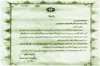 تقدیر از روابط عمومی محیط زیست فارس به عنوان روابط عمومی برتر کشوری