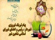 پیام تبریک شهردار، رئیس و اعضای شورای اسلامی شاهین شهر به مناسبت عید باستانی نوروز