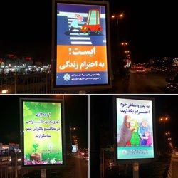 نصب پیام های شهروندی در سازه های لایت باکس هوشمند توسط شهرداری خرمشهر