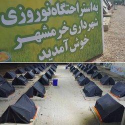 استراحتگاه نوروزی شهرداری خرمشهر آماده اسکان مسافران نوروزی