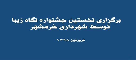 برگزاری نخستین جشنواره نگاه زیبا توسط شهرداری خرمشهر