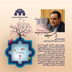 پیام تبریک نوروزی مهدی عبدالرزاقی، نائب رئیس...