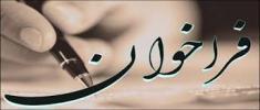 فراخوان  توانیر برای انتخاب مدیرعامل شرکت  توزیع نیروی برق خوزستان