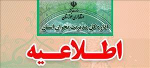هشدار مدیریت بحران استانداری خوزستان در خصوص وضعیت جوی