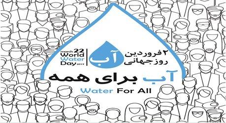 روز جهانی آب گرامی باد