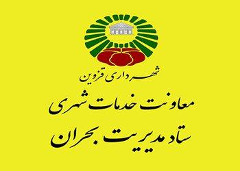 شهرداری قزوین برای رفع آبگرفتگی در صورت باران شدید آمادگی کامل دارد