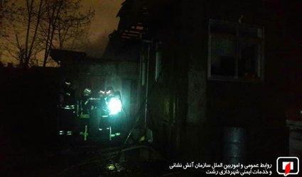 آتش سوزی خانه ویلایی در جاده لاکان رشت/آتش نشانی رشت