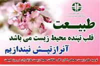 توصیه های اداره کل حفاظت محیط زیست مازندران در روز ۱۳ فروردین(روز طبیعت)