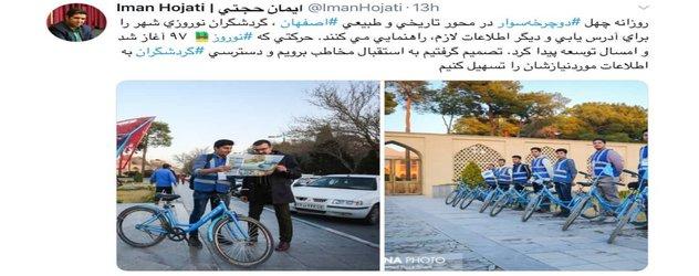 تسهیل دسترسی گردشگران نوروزی به اطلاعات تاریخی و طبیعی اصفهان